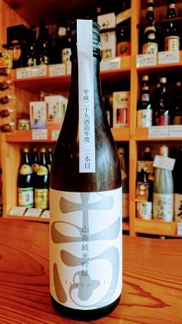 「土田 山廃純米吟醸」